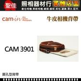 【聖佳】Cam-In CAM 3901 真皮背帶系列 牛皮 相機背帶 相機肩帶 可調節 棕色
