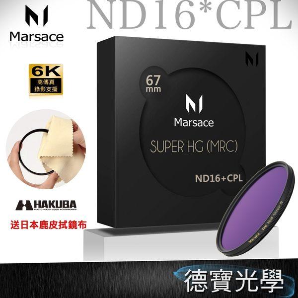送日本鹿皮拭鏡布 Marsace SHG ND16 *CPL 偏光鏡 減光鏡   67mm 高穿透高精度 二合一環型偏光鏡
