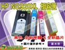 HP 920XL 黑色 環保墨水匣 全新匣體+全新晶片→6000/6500/6500A/7000/7500A