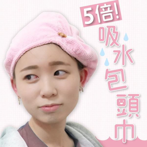 五倍吸水包頭巾 - 毛巾 3M超細纖維 擦拭巾 快乾抗菌 保護秀髮 MIT台灣製造