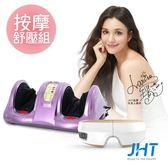 JHT-機能美腿機(加熱升級款)+VR睛放鬆眼部按摩器