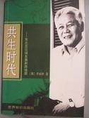 【書寶二手書T7/社會_HFL】共生時代:東北亞區域發展新路線圖_(韓)李承律