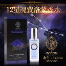 香水 情趣用品 12星魂費洛蒙香水-金牛維納斯『包裝私密-年中慶』
