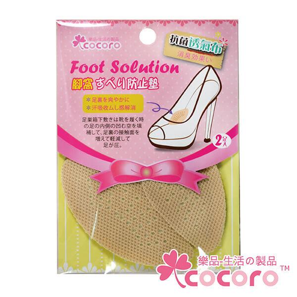 【COCORO樂品】抗菌布腳窩墊 2枚 鞋墊 男女鞋通用 愛護足部 護足小物