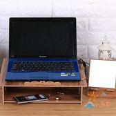 85折免運-筆電支架桌面顯示器增高底座辦公用品收納盒護頸木質置物托