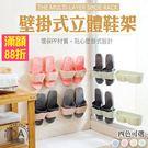 壁面鞋架 牆壁黏貼式鞋掛 壁掛式鞋架 拖鞋架 增加空間 美觀鞋牆 4色可選