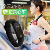 智慧手環多功能智慧手環男運動手錶女監測心率藍芽睡眠跑步計步器防水 曼莎時尚