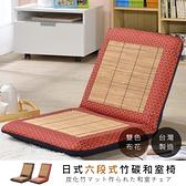 莫菲思【戀香】台灣製竹碳蓆六段式調整中和室椅(紅菱格紋)