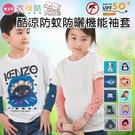 【衣襪酷】兒童 抗UV 酷涼防蚊 防曬 機能袖套 台灣製 貝柔