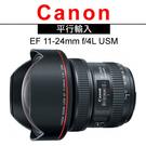 Canon EF 11-24mm f/4L USM*(平輸)-送專用拭鏡筆+減壓背帶