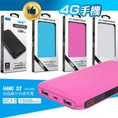 HANG S3 13000mAh行動電源 移動電源 超大容量 智能保護 手機平板充電 雙輸出【4G手機】