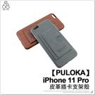 【PULOKA】 iPhone 11 Pro 皮革 插卡 手機殼 磁吸 保護套 方便 支架  保護殼 手機套
