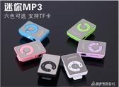 隨身聽 有屏插卡帶外放可愛迷你mp3音樂 mp3播放器 迷你 學生 交換禮物