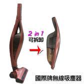 【國際牌PANASONIC】無線手持直立電動吸塵器MC-BU100JT-R