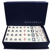 迷你麻將 銘豐 攜帶型 (中號)/一組入(促399) 旅遊型麻將 旅行麻將-鑫