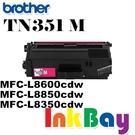 BROTHER TN-351 M 相容碳粉匣(紅色)【適用】MFC-L8600CDW/L8850CDW/L8350CDW /另有TN351BK/TN351C/TN351Y