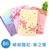 珠友 SA-10106 B6/32K 精裝隨記/手札手帳/自填式月計劃+筆記-春之櫻