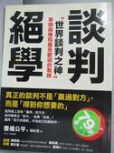 【書寶二手書T1/溝通_WGZ】談判絕學-世界談判之神V.S日本業務之神_豊福公平