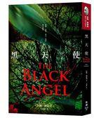 (二手書)黑天使