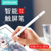 觸控筆 apple pencil電容筆iPad蘋果一代2018新款平板細頭繪畫ipadpro手機通用安卓 【米家科技】