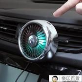 車用風扇汽車多功能電風扇 車用出風口中控臺風力擴大USB迷你風扇 樂印百貨