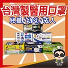 歐文購物 台灣醫療級 現貨 淨新口罩 3...