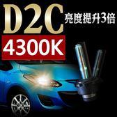 HID 專用燈泡 氙氣燈泡 D2C D2S D2 4300K 原廠色光 單隻入 三個月保固