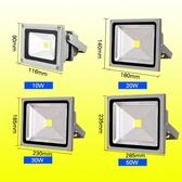 LED投光燈100W戶外室外燈泛光燈防水廣告燈20W30W50W400W投射燈瓦 樂活生活館