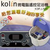 【歌林】9公升微電腦電動足浴機/泡腳機KSF-LN06 保固免運-隆美家電