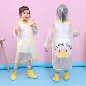 兒童雨衣男童女童小學生雨披透明防水小孩雨衣【奇趣小屋】