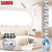 【SAMPO聲寶】桌夾兩用LED檯燈(LH-U1604VL)★免運★分期0利率★