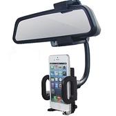 汽車后視鏡手機通用支架GPS導航車載固定夾子倒車鏡角度 現貨快出