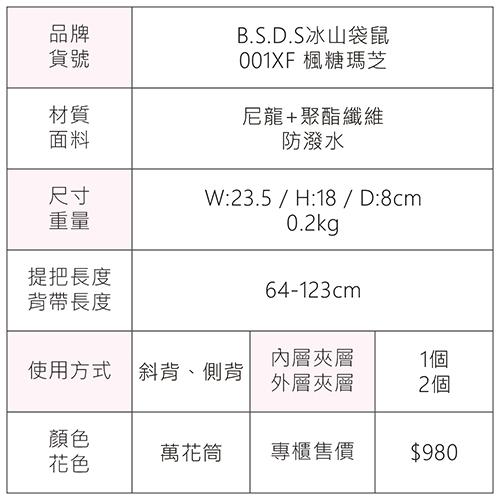 B.S.D.S冰山袋鼠 - 楓糖瑪芝 - 輕旅防潑水側背小包 - 萬花筒【001XF】