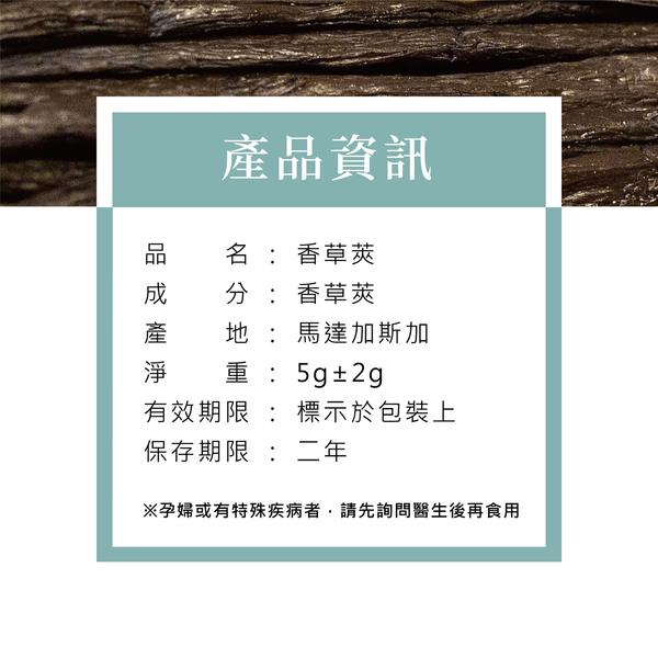 【味旅嚴選】 香草莢  Vanilla 約17cm