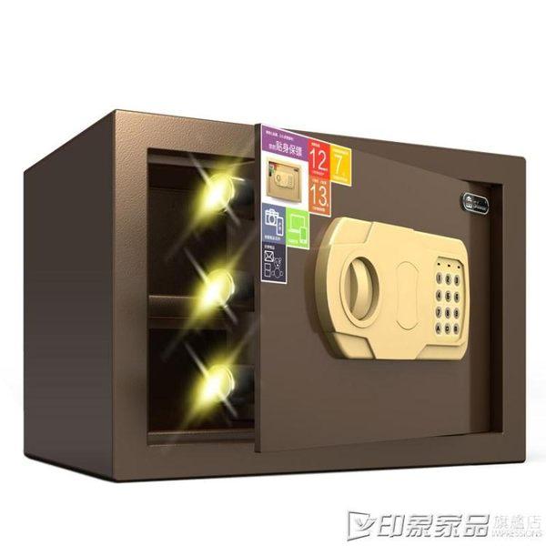 固家保險櫃家用 25ES保險箱辦公 指紋小型防盜保險箱 入墻密碼45CM 印象家品旗艦店
