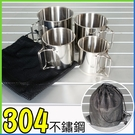 304不鏽鋼折疊杯4件組(可堆疊)贈收納袋 //304不鏽鋼杯304不鏽鋼碗 野炊登山露營