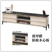 【水晶晶家具/傢俱首選】JM1814-3達爾維6尺低甲醛防蛀木心板石面電視長櫃