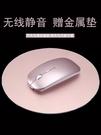 藍芽無線滑鼠4.0可充電式靜音可愛游戲超...