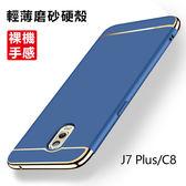 三星 Galaxy J7 Plus 手機殼 矽膠套 防摔 C8 電鍍奢華 創意三節殼 保護套 磨砂 硬殼 全包 凌派系列