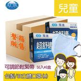 AOK 飛速 (台灣製) 一般醫用3D立體口罩(兒童-M) 50入x6盒/箱 拋棄式口罩/兒童口罩 (含贈品)