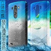 【清倉】LG G3 D830 艾美克炫彩漸變雨露殼 樂金 G3 保護殼 保護套 手機殼(含屏幕保護貼)