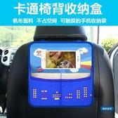 收納袋車用汽車用品座椅收納袋多功能車載後背儲物箱