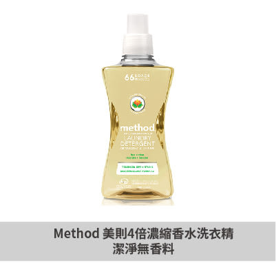 【Method 美則】四倍濃縮香水洗衣精 (潔淨無香料)1580ml