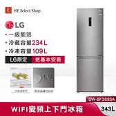 【贈基本安裝】LG樂金 343L WiFi直驅變頻 上下門 冰箱 GW-BF389SA 美型窄版