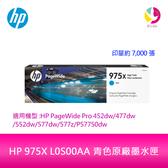 HP 975X L0S00AA 青色原廠墨水匣L0S00A 適用 HP PageWide Pro 452dw/552dw/477dw/577dw/577z