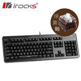【i-Rocks】IRK76MN PLUS 靜音機械式鍵盤  茶軸