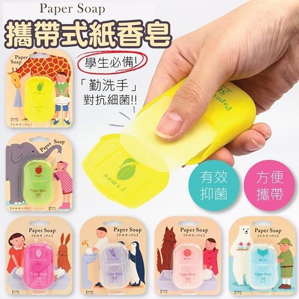 日本Paper Soap 攜帶式紙香皂-玫瑰