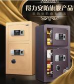 保險櫃得力獨立雙門家用電子密碼保險箱指紋防盜保險櫃雙層保管箱80cm DF免運 維多