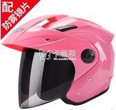 摩托車頭盔男電動車頭盔女士通用防曬防霧安全帽個性酷    卡菲婭