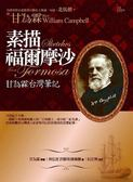 (二手書)素描福爾摩沙:甘為霖台灣筆記